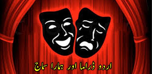 urdu-drama-and-our-society