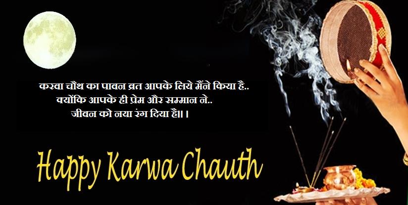 karva -chauth-love-sms