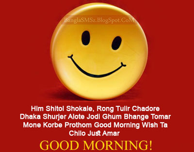 Good Morning SMS in Bangla about Life