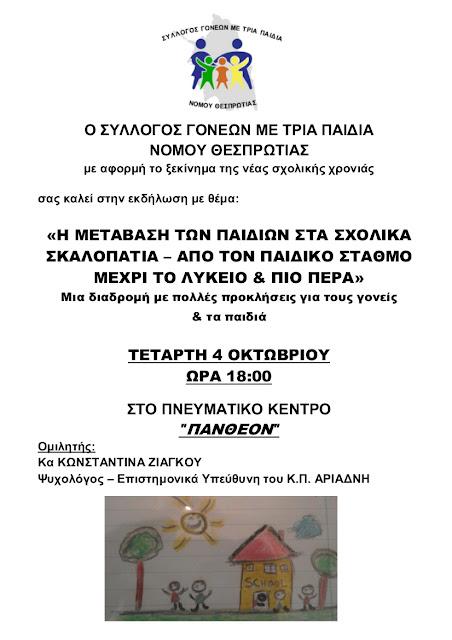 Ηγουμενίτσα: Εκδήλωση από τον Σύλλογος Γονέων με Τρία Παιδιά Θεσπρωτίας