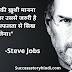 स्टीव जॉब्स – Steve Jobs Biography in Hindi