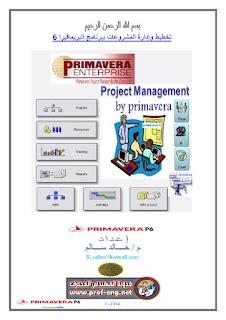 تعلم برنامج بريمافيرا 6 كامل pdf