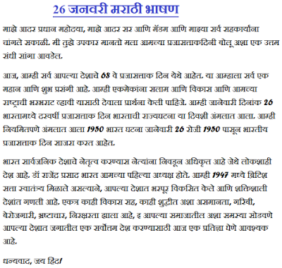 marathi essay depot To college essay consensus perspective essay my schedule home depot essay ppp pixion my sweet memory essay of computer essay in marathi.