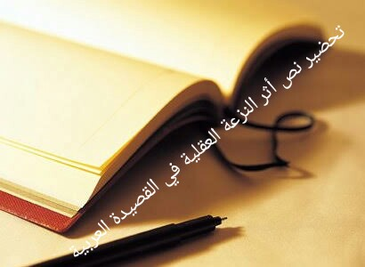 Preparation-of-the-text-of-the-impact-of-mentalism-In-the-Arabic-poem-For-the-second-year-secondary