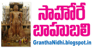 Shravanbelagola LordBahubali Bahubali Mastkabhishek LordBahubalistatue LordBahubaliGomateshwara Makarandam EenaduMakarandam
