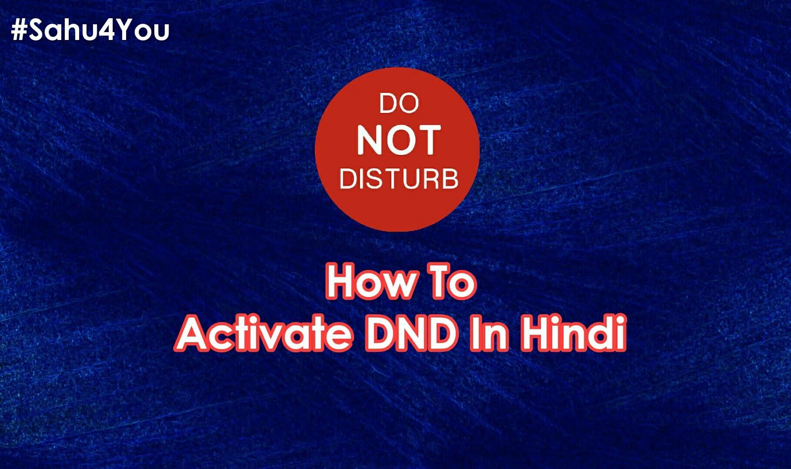 DND Kya Hai? DND Ko Activate Or Deactivate Kaise Kare