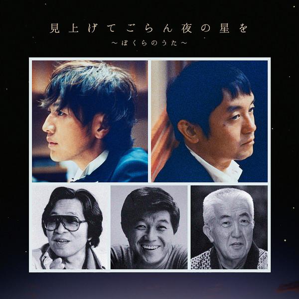 [Single] ゆず – 見上げてごらん夜の星を ~ぼくらのうた~  (2016.07.25/MP3/RAR)