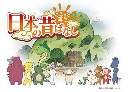 [ANIME] ふるさと再生 日本の昔ばなし 「座敷わらし」他 (DVDISO)