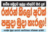GOLD THEFT LANKA