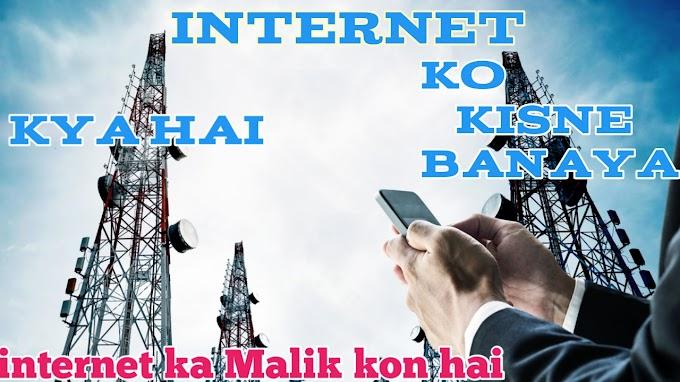 internet kya hai | internet ko kisne banaya | janiye full details me