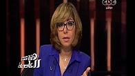 برنامج هنا العاصمة حلقة السبت 28-1-2017 مع لميس الحديدى