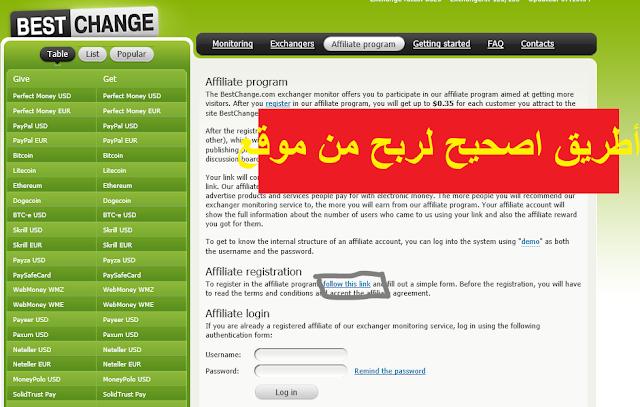 كيفية اربح من موقع bestchange ألاف ادولارات شهريا