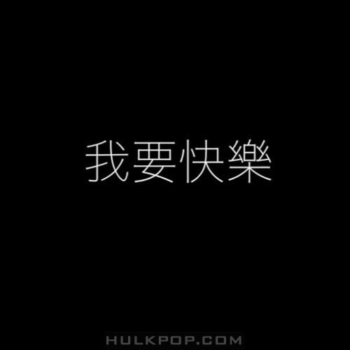 Amber Liu – I Want Happiness (A-mei Cover) – Single