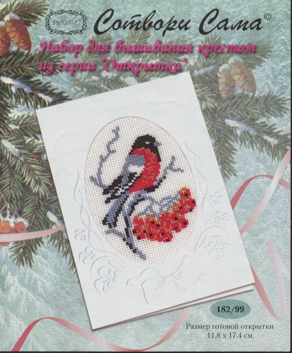 Риолис открытки к новому году