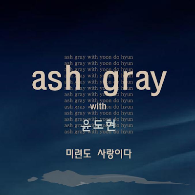 [Single] AshGray – 미련도 사랑이다