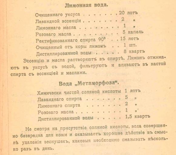 рецепт средства от веснушек