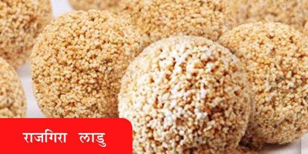 राजगिरा लाडू - Rajgira Ladoo