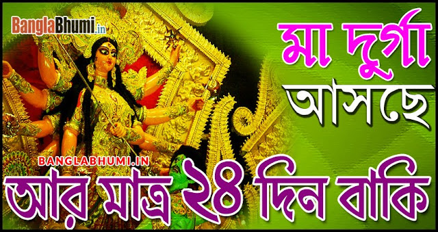 Maa Durga Asche 24 Din Baki - Maa Durga Asche Photo in Bangla