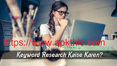 How to Do Keyword Research for Blog [Hindi+Urdu]
