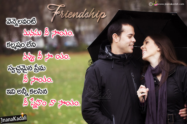 telugu quotes about friendship, telugu quotes about friendship, famous telugu best friendship quotes wallpapers