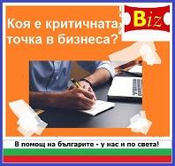 http://biznes9.blogspot.bg/2014/09/kritichna-tochka-v-biznesa.html