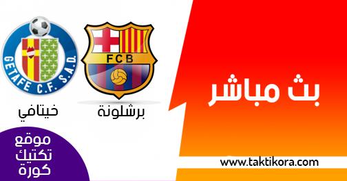 مشاهدة مباراة برشلونة وخيتافي بث مباشر بتاريخ 06-01-2019 الدوري الاسباني