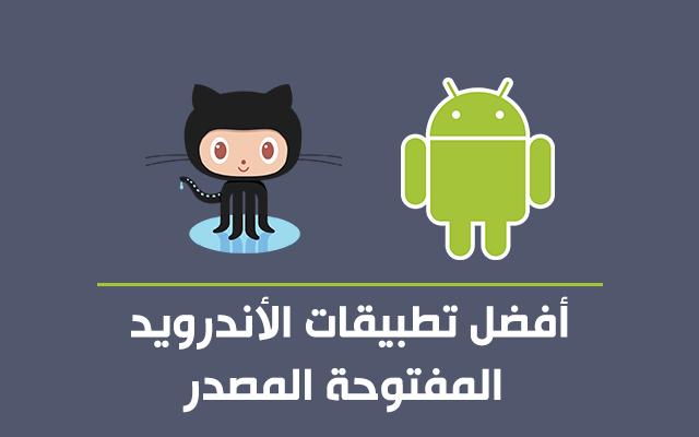 تطبيقات رائعة مفتوحة المصدر للأندرويد لصقل مهاراتك البرمجية