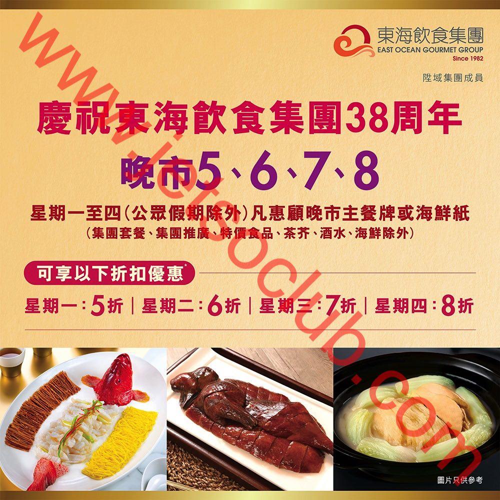 東海飲食:太古坊/青衣城店 晚市 低至5折 ( Jetso Club 著數俱樂部 )