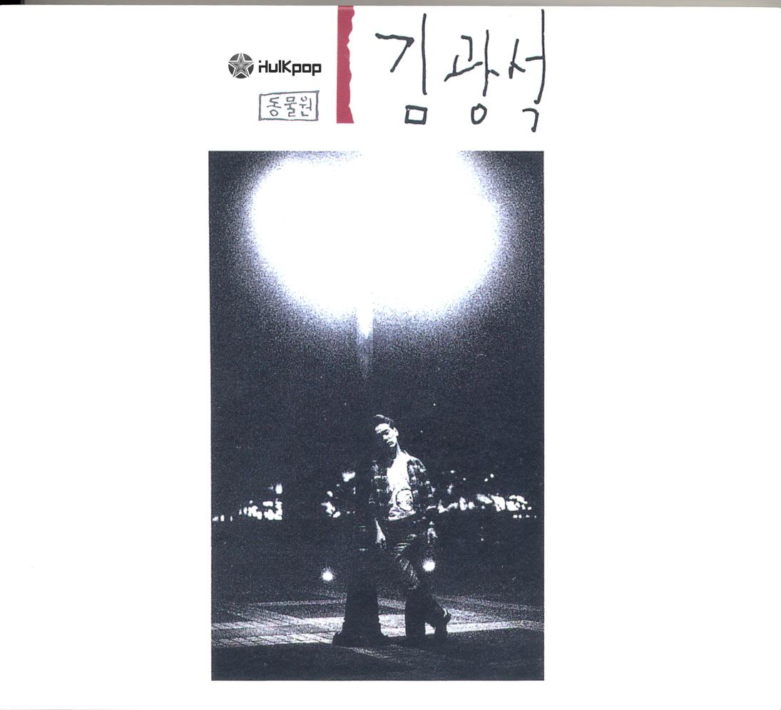 Kim Kwang Seok – 1집 김광석 1 (FLAC)
