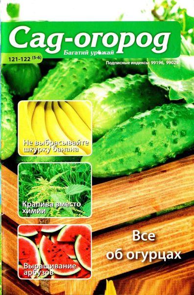 Читать онлайн журнал Сад-огород. Багатий урожай (№5-6 2019) или скачать журнал бесплатно