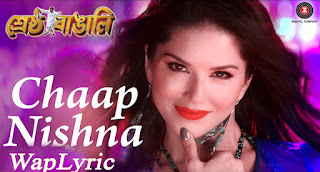 Chaap Nishina Song Lyrics Sunny Leone