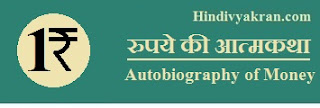 Autobiography of Money in Hindi