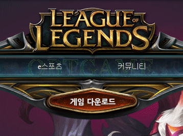 League of Legends Korean server VPN