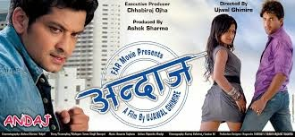 Andaj - Nepali Movie MP3 Songs Collection Free Download