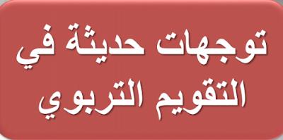 Evaluasi dalam Pembelajaran Bahasa Arab