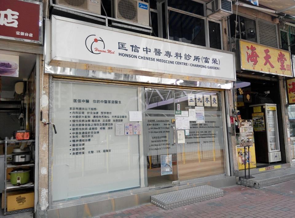 匡信中醫專科診所(病友資訊站)Honson Chiniese Medicine Clinic Patients Corner: 富榮花園
