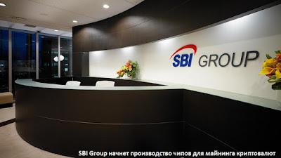 SBI Group начнет производство чипов для майнинга криптовалют