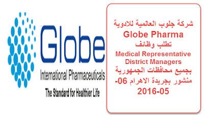 اعلان وظائف شركة جلوب للادوية Globe Pharma لخريجي صيدلة , علوم , بيطري , اسنان , طب منشور بجريدة الاهرام 06-05-2016