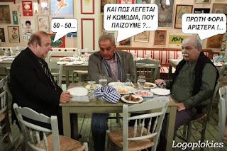 ΣΥΡΙΖΑίοι να ντουφεκάνε ΣΥΡΙΖΑίους;