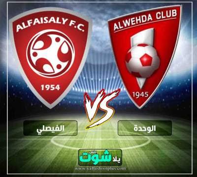 مشاهدة مباراة الوحدة والفيصلي بث مباشر اليوم 12-4-2019 في الدوري السعودي