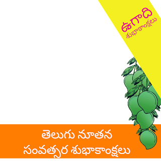Free Ugadi Facebook Frames all