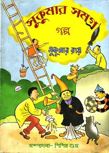 Sukumar Roy Galpo Samagra by Sukumar Roy ebook