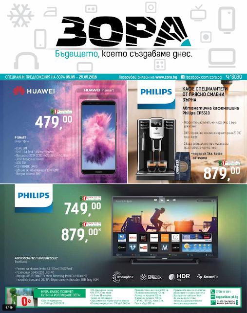 http://platform.broshura.bg/brochures/brochure_view/zora/#page=0