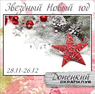 http://scrapclub-donetsk.blogspot.ru/2016/11/blog-post_28.html