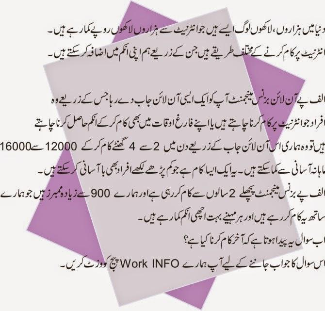 Online Internet jobs in pakistan 2015