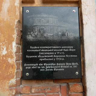 Новгородское. Памятная доска о строительстве магазина