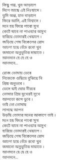 Anmone song lyrics by Nirjo Habib