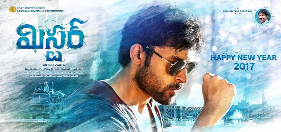 Varun Tej, Lavanya Tripathi, Hebah Patel Next upcoming 2017 Hindi film Mister Wiki, Poster, Release date, Songs list