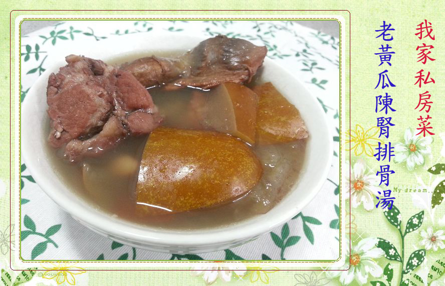 韋太烹飪教室: 老黃瓜陳腎排骨湯