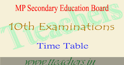 MP Board 10th time table 2018 MPBSE high school (HSC) date sheet pdf
